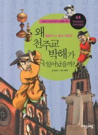 역사공화국 한국사법정. 44: 왜 천주교 박해가 일어났을까