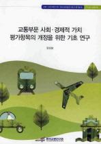교통부문 사회 경제적 가치 평가항목의 개정을 위한 기초 연구