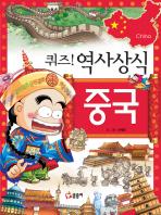 퀴즈 역사상식: 중국