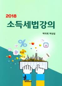 소득세법강의(2018)