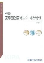 한국 공무원연금제도의 개선방안