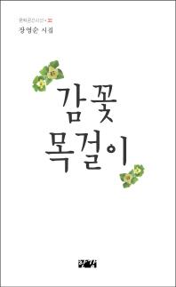 감꽃 목걸이