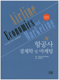 항공사 경제학 및 마케팅