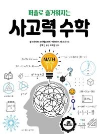 퍼즐로 즐거워지는 사고력 수학