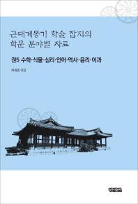 근대계몽기 학술 잡지의 학문 분야별 자료. 5