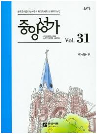 중앙성가 Vol. 31