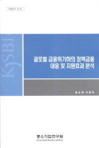 글로벌 금융위기하의 정책금융 대응 및 지원효과 분석