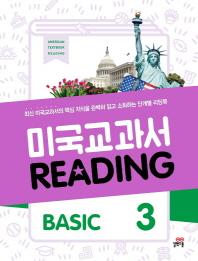 미국교과서 Reading Basic. 3