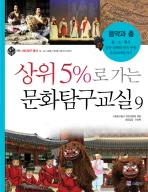 상위 5%로 가는 문화탐구교실. 9: 음악과 춤