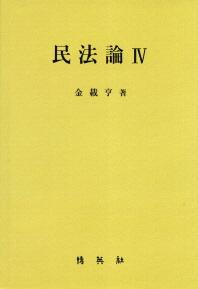 민법론. 4
