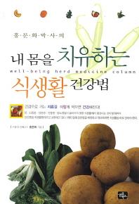 홍문화 박사의 내 몸을 치유하는 식생활 건강법