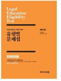 언어이해 유형별 문제집(2022)