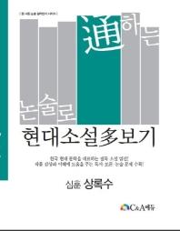 논술로 통하는 현대소설다보기: 심훈 상록수