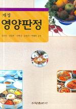 영양판정(개정)(2006)