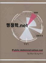 행정학.NET
