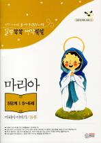 마리아 이야기: 돌봄(5단계 5-6세)