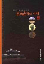한국어문화교육을 위한 한국문화의 이해