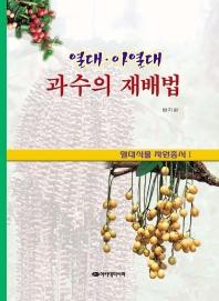 열대 아열대 과수의 재배법