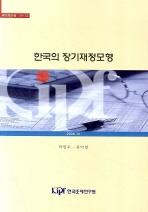 한국의 장기재정모형