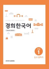 경희대 경희 한국어 초급. 1: 듣고 말하기(English Version)