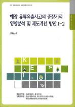 해양 유류유출사고의 중장기적 영향분석 및 제도개선 방안 1-2