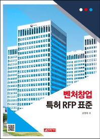 벤처창업 특허 RFP 표준