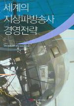 세계의 지상파방송사 경영전략