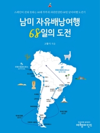 남미 자유배낭여행 68일의 도전