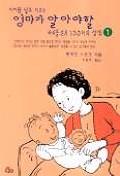 아이를 낳고 기르는 엄마가 알아야 할 아이돌보기 130가지 상식 1