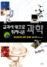 교과서 밖으로 뛰쳐나온 과학