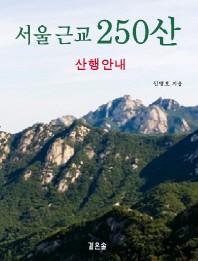 서울 근교 250산