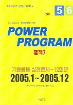 Dr.Park의 실력향상을 위한 TOEIC PART 5.6 POWER PROGRAM