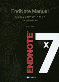 EndNote Manual: 논문 작성을 위한 엔드 노트 X7