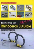 주얼리디자이너를 위한 RHINOCEROS 3D BIBLE(16일완성)
