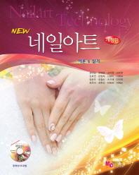 New 네일아트