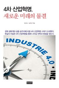 4차 산업혁명, 새로운 미래의 물결