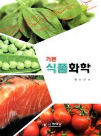 기본 식품화학