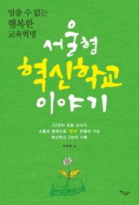 멈출 수 없는 행복한 교육혁명 서울형 혁신학교 이야기
