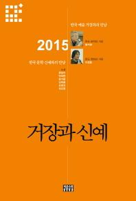 거장과 신예(2015)