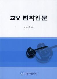 교양 법학입문