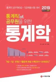 통계직 공무원을 위한 통계학(2019)