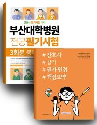 부산대학병원 간호사 합격 세트