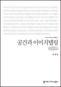 공간과 이미지텔링(큰글씨책)