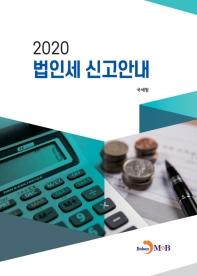 법인세 신고안내(2020)