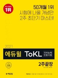 에듀윌 ToKL 국어능력인증시험 2주끝장(2021)