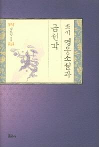 초기 영웅소설과 금선각