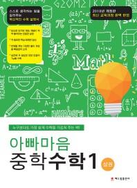 아빠마음 중학 수학1(상)(2018)