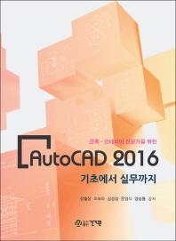 건축 인테리어 전문가를 위한 AutoCAD 2016