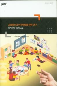 교육혁신과 인적역량에 관한 연구