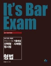 It's Bar Exam 선택형 사례형 형사법(형법)(2017)